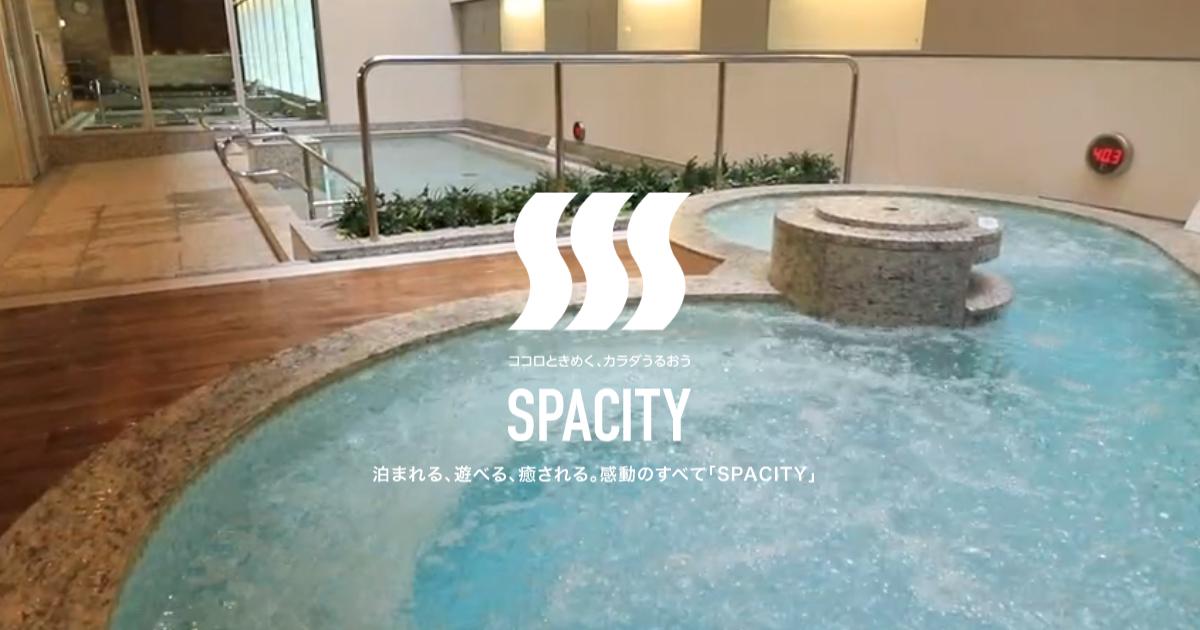 温泉 有明 ガーデン 営業時間・料金|【公式サイト】泉天空の湯 有明ガーデン|スパシティ